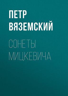 Сонеты Мицкевича