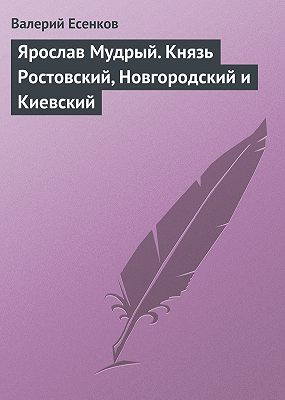 Ярослав Мудрый. Князь Ростовский, Новгородский и Киевский