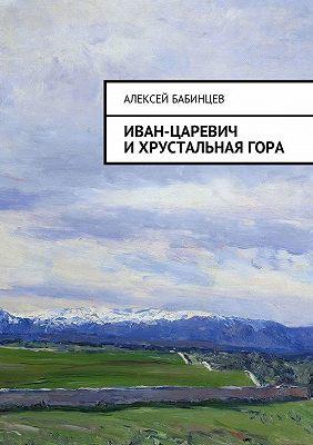 Иван-царевич ихрустальнаягора