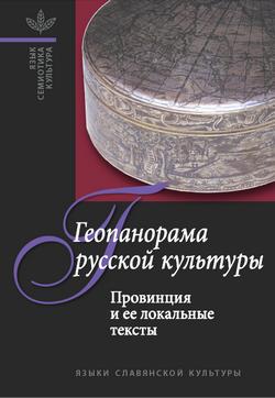 Геопанорама русской культуры: Провинция и ее локальные тексты