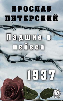 Падшие в небеса. 1937