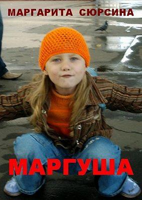 Маргуша