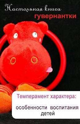 Темперамент характера: особенности воспитания детей