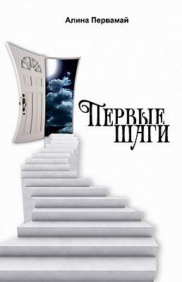 Первые шаги (сборник)