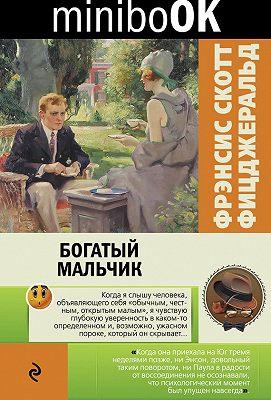 Богатый мальчик (сборник)