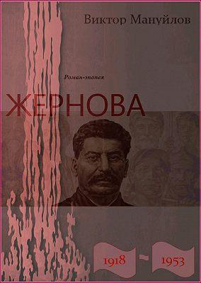 Жернова. 1918–1953. Книга одиннадцатая. За огненным валом