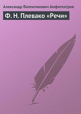 Ф.Н.Плевако «Речи»