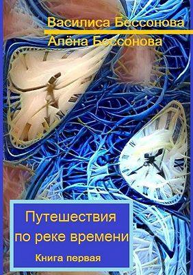 Путешествия пореке времени. Книга первая