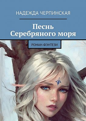 Песнь Серебряногоморя. Роман-фэнтези