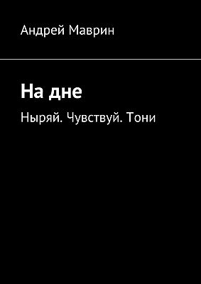 Надне