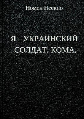 Я – украинский солдат. Кома