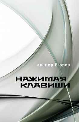Нажимая клавиши (сборник)