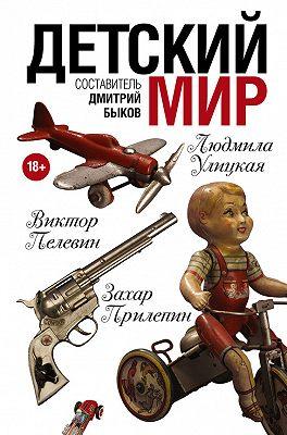Детский мир (сборник)