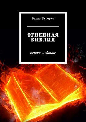 Огненная библия. Первое издание