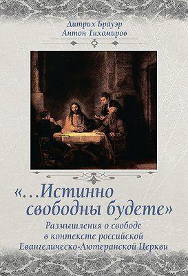 «…Истинно свободны будете». Размышления о свободе в контексте российской Евангелическо-Лютеранской Церкви
