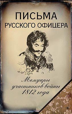 Письма русского офицера. Мемуары участников войны 1812 года