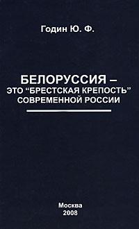 Белоруссия – это «Брестская крепость» современной России