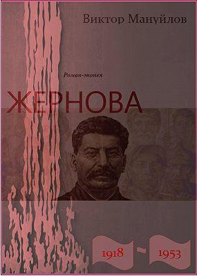 Жернова. 1918-1953. Книга девятая. В шаге от пропасти
