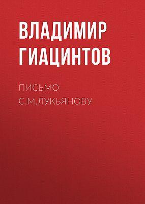 Письмо С. М. Лукьянову