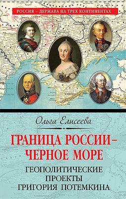 Граница России – Черное море. Геополитические проекты Григория Потемкина