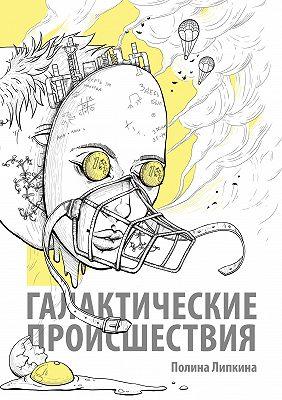 Галактические происшествия (сборник)