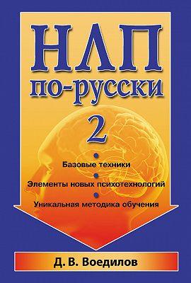 НЛП по-русски – 2