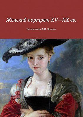 Женский портрет XV—XXвв.