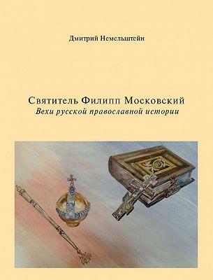 Святитель Филипп Московский. Вехи русской православной истории