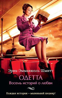 Одетта. Восемь историй о любви
