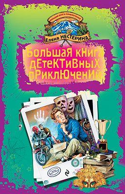 Большая книга детективных приключений (сборник)