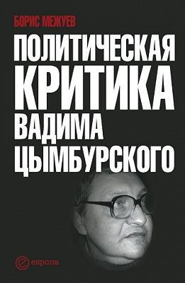 Политическая критика Вадима Цымбурского