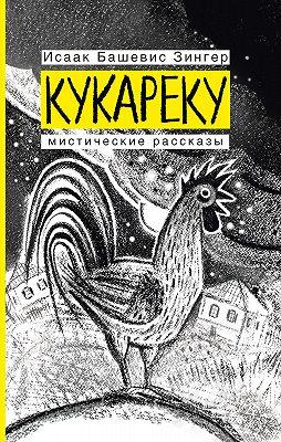 Кукареку. Мистические рассказы
