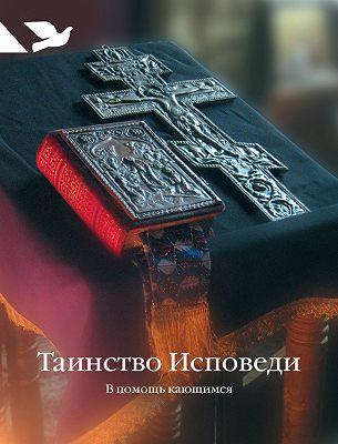 Таинство Исповеди. В помощь кающимся