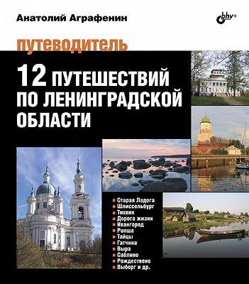 12 путешествий поЛенинградской области. Путеводитель