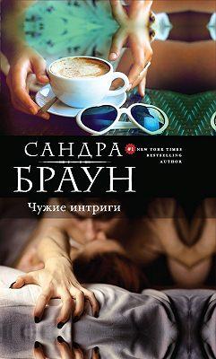 Читать онлайн