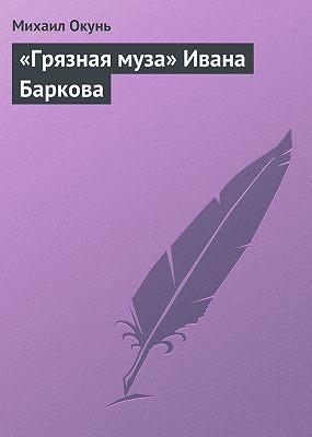 «Грязная муза» Ивана Баркова