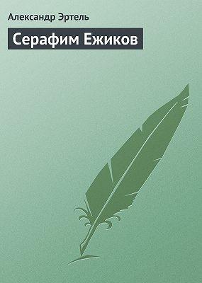 Серафим Ежиков