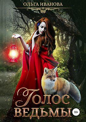 Голос ведьмы