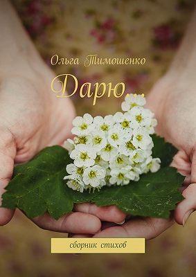 Дарю… Сборник стихов