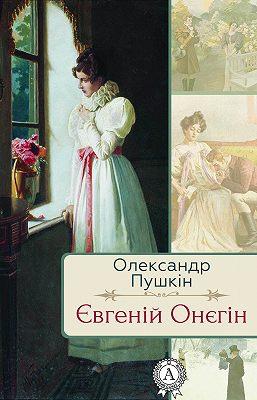 Євгеній Онєгін
