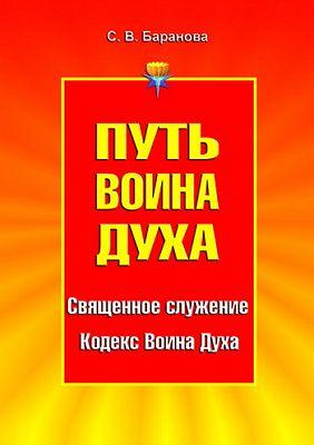 Путь Воина Духа. Том I. Священное служение. Кодекс Воина Духа