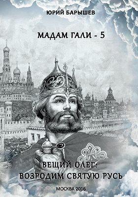 Вещий Олег: возродим Святую Русь
