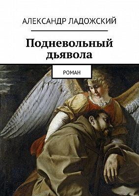 Подневольный дьявола