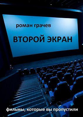 Второй экран. Фильмы, которые вы пропустили