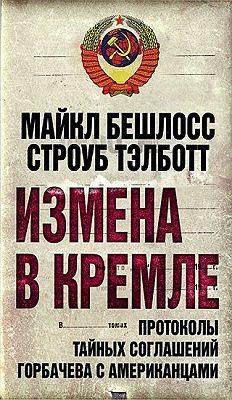 Измена в Кремле. Протоколы тайных соглашений Горбачева c американцами