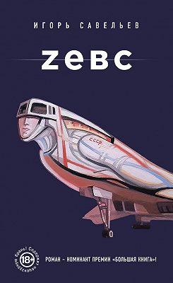 Z евс