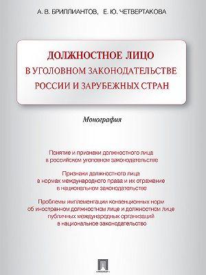Должностное лицо в уголовном законодательстве России и зарубежных стран. Монография