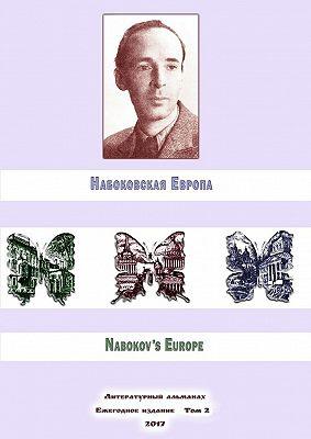 Набоковская Европа. Литературный альманах. Ежегодное издание. Том 2