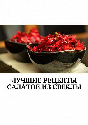 Лучшие рецепты салатов из свеклы. Сборник