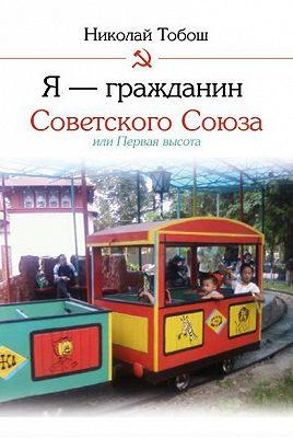 Я – гражданин Советского Союза, или Первая высота